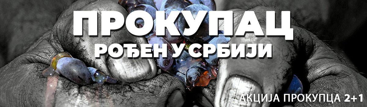 Prokupac - rodjen u Srbiji akcija